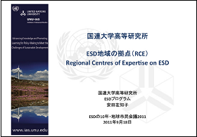 ESD地域の拠点(RCE) Regional Centres of Expertise on ESD